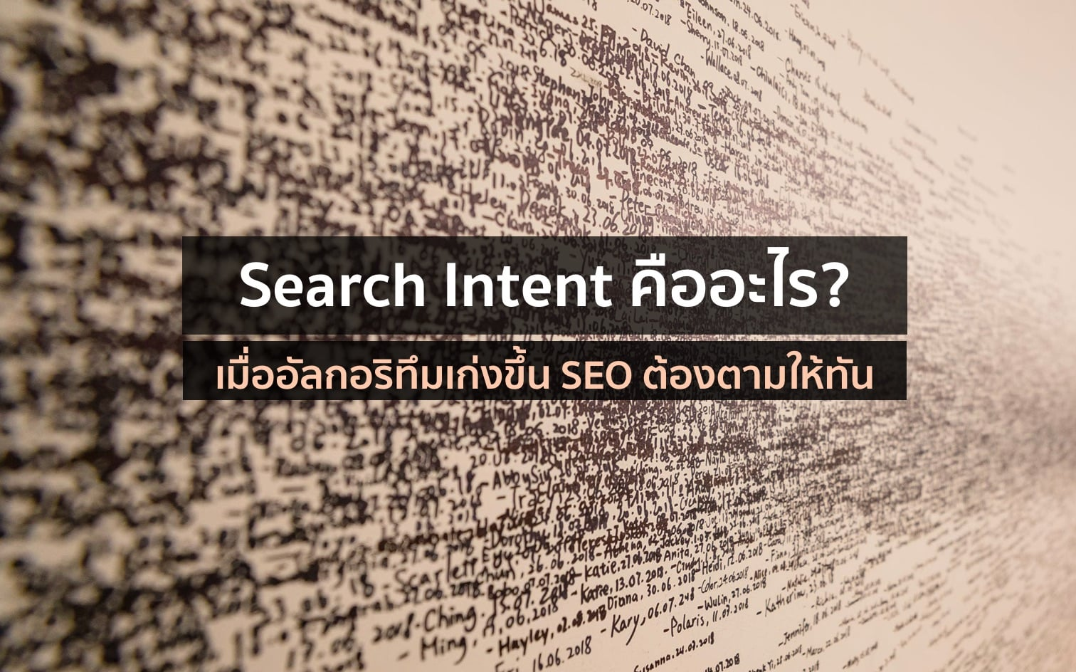 Search Intent คืออะไร? เมื่ออัลกอริทึมเก่งขึ้น SEO ต้องตามให้ทัน