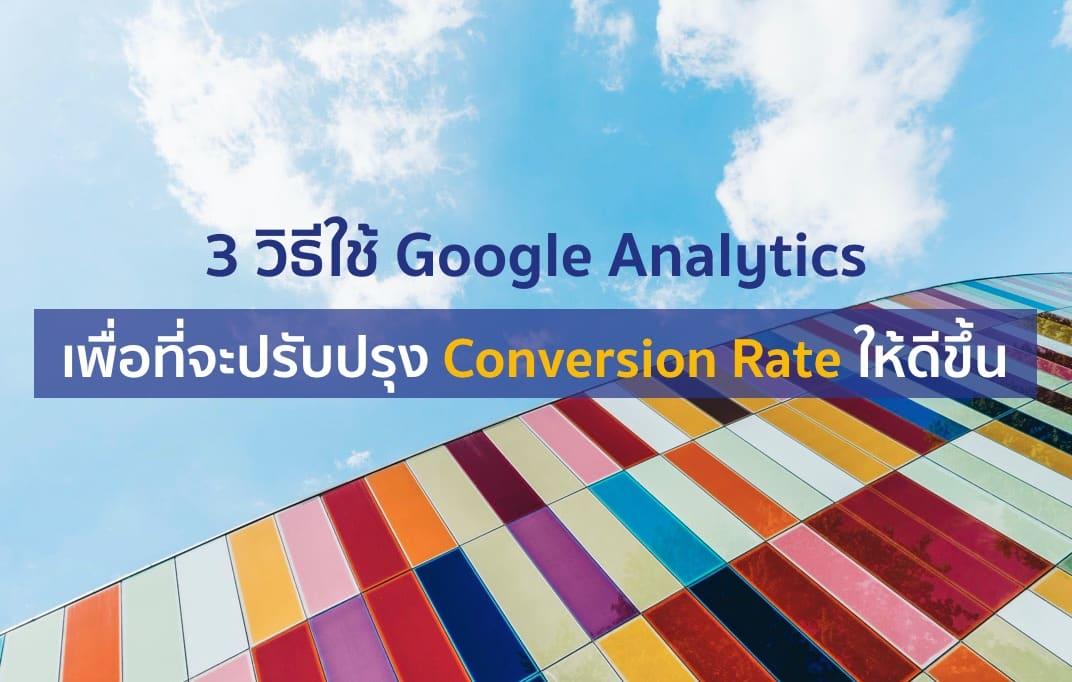 3 วิธีใช้ Google Analytics เพื่อที่จะปรับปรุง Conversion Rate ให้ดีขึ้น
